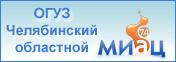 ОГУЗ Челябинский медицинский информационно-аналитический центр