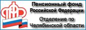 Отделение пенсионного фонда РФпоЧелябинской области