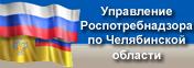 Управление Роспотребнадзора поЧелябинской области