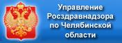 Управление Росздравнадзора поЧелябинской области